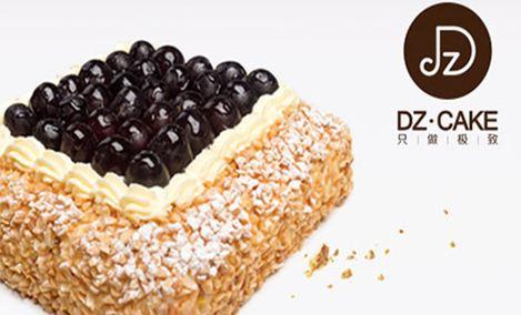 DZ蛋糕 - 大图