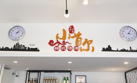 小首尔韩式烤肉