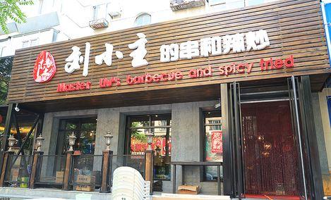 刘小主的串和辣炒