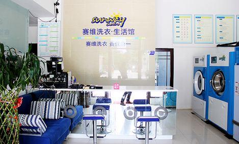 赛维洗衣生活馆(丽晶路店)