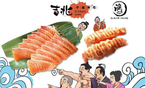 吉兆手握寿司(珠江新城店)