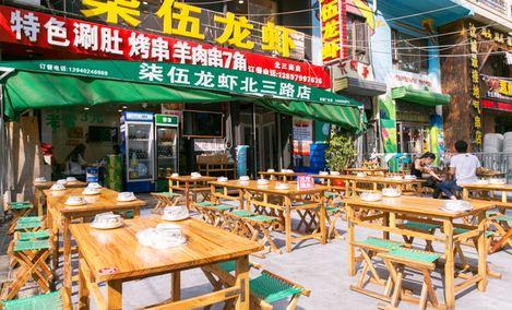 柒五龙虾(铁西北三路店)