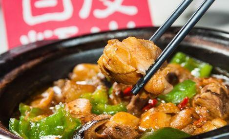 一品轩黄焖鸡米饭