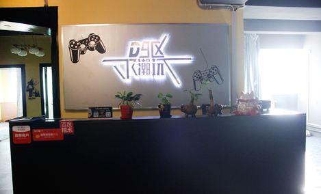 D9区VR潮玩