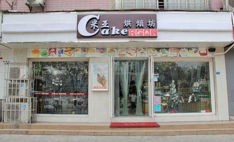 米亚Cake烘焙连锁(金堂店)