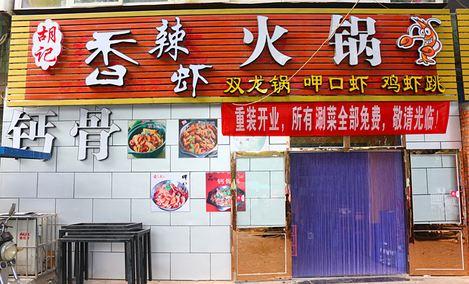 胡记香辣虾火锅(大庆路店)