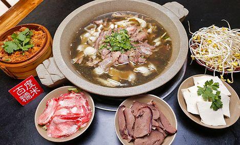 陈六孃乐山跷脚牛肉