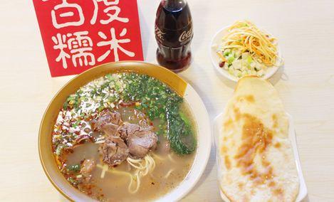 牛肉粉丝汤 - 大图