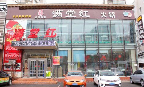 满堂红火锅(老瓜堡店)