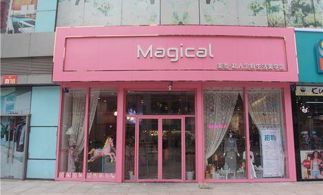 Magical私人美学馆