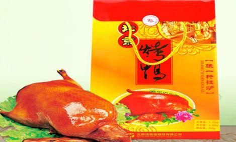 邢家果木烤鸭(建国路店)