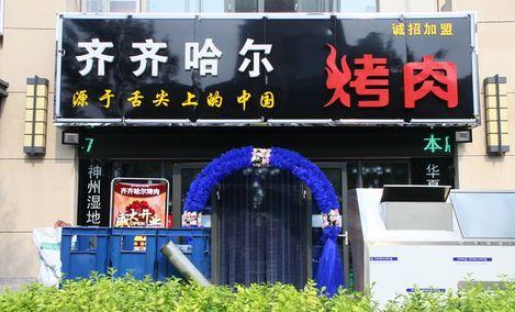 齐齐哈尔烤肉(土桥店)