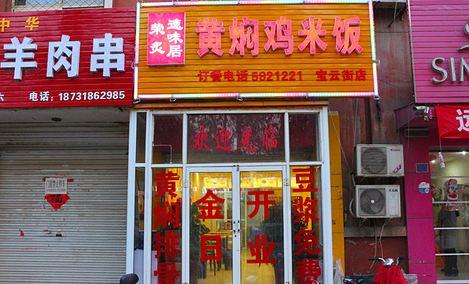 荣炙素味居黄焖鸡米饭(宝云街店)