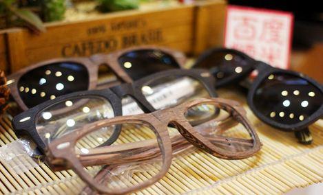 鼎视眼镜体验店
