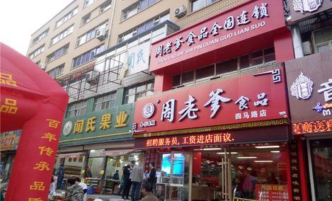 周老爹食品(四马路店)