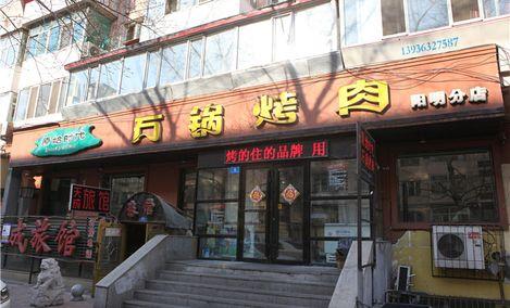 原始时代石锅烤肉(阳明店)