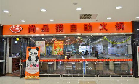 尚品捞自助火锅(杨柳青店)