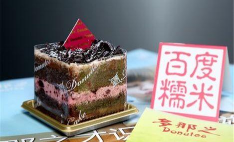 多那之咖啡蛋糕烘焙(望京店) - 大图