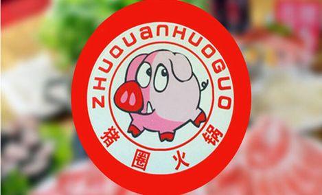 猪圈火锅(学府大道店)