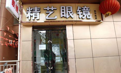 御可贡茶(天润广场店)