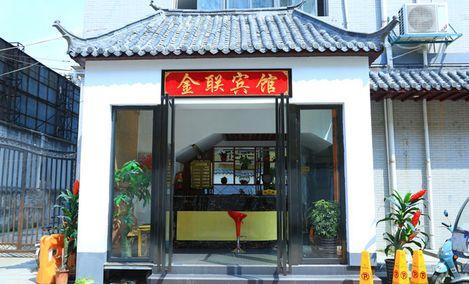 金联酒店(南七中科大店)