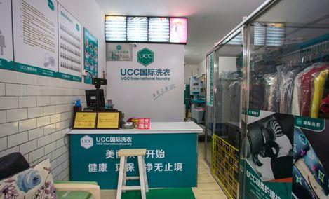 UCC国际洗衣(景湖春天店)