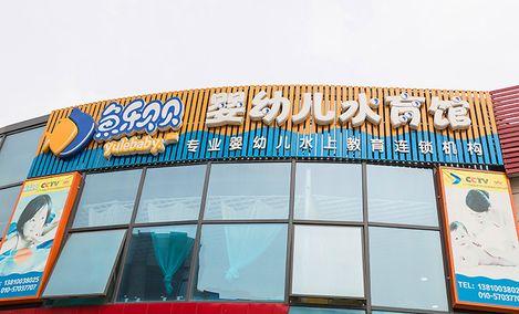 鱼乐贝贝(长阳店)