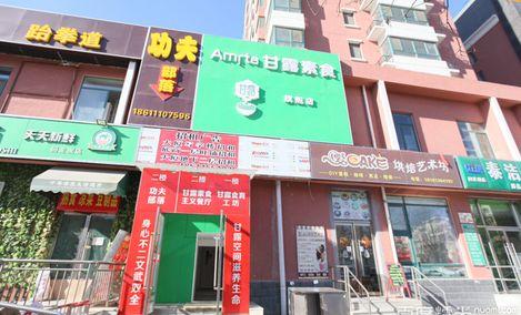 甘露素食主义餐厅(回龙观店)