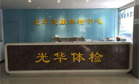 光华健康体检中心