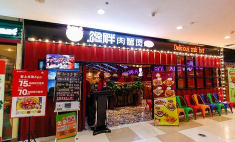 馋胖肉蟹煲(欧乐店)