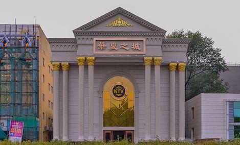 华夏之城KTV
