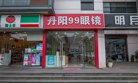 丹阳99眼镜(仁爱路店)