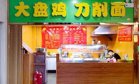 大盘鸡刀削面(滨河时尚店)