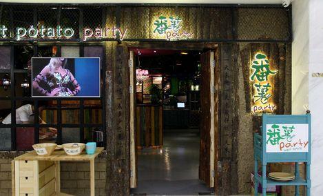 番薯餐厅(朝阳门店)