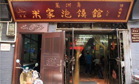 果渊斋米家泡馍馆(北广济街店)