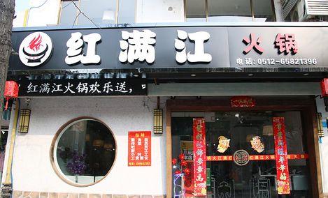 红满江火锅(凤凰街店)