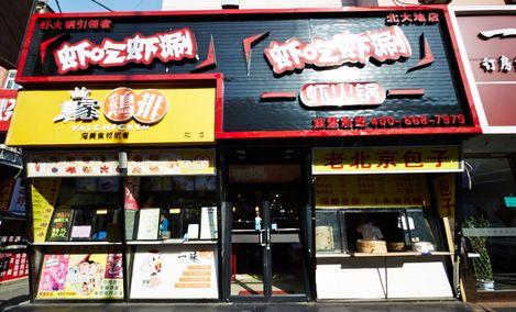 虾吃虾涮(北大地店)