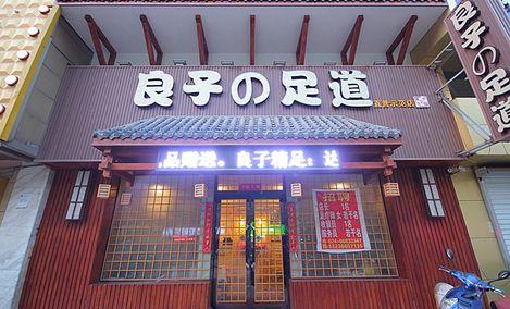 良子足道会馆