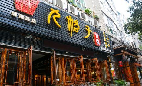 九格子老火锅(滨港路店)