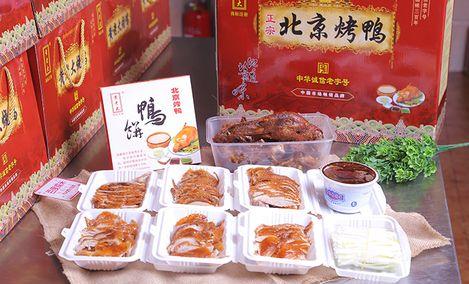 黄老大北京烤鸭店(联盟路店)