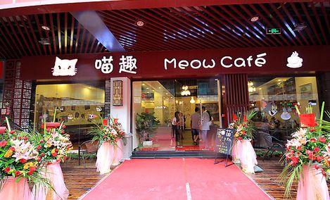 喵趣Meow(Cafe店)