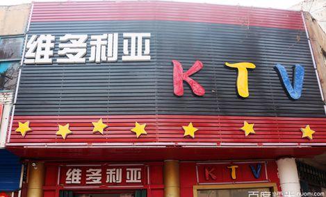 维多利亚KTV