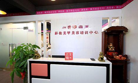 香港尚依亚培训学校
