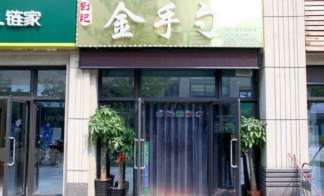 金手勺(梨园南街店)