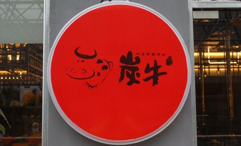 炭牛韩国烤肉
