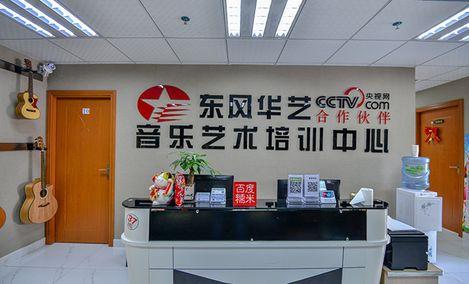 东风华艺音乐培训中心(罗湖总店)