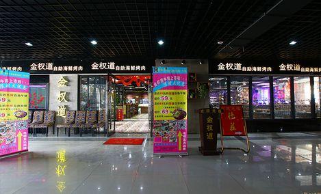 金权道自助海鲜烤肉(木渎店)