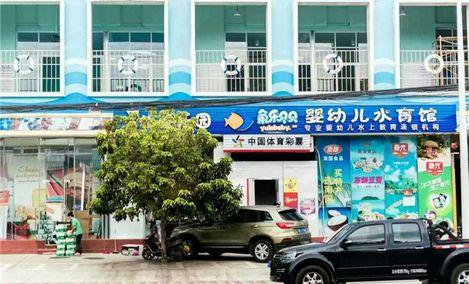 鱼乐贝贝婴幼儿水育游泳馆(海润路店)