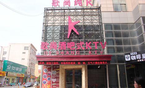 歌尚酒吧式KTV