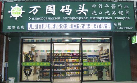 万国码头食品超市